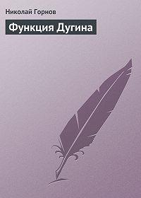 Николай Горнов -Функция Дугина