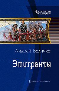 Андрей Величко - Эмигранты