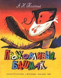 Алексей Толстой - Прожорливый башмак
