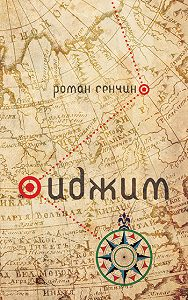Роман Сенчин -Иджим