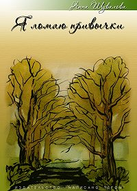Анна Шувалова - Я ломаю привычки (сборник)