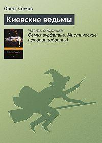 Орест Сомов -Киевские ведьмы