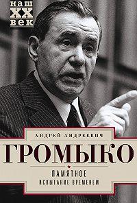 Андрей Громыко -Памятное. Испытание временем. Книга 2