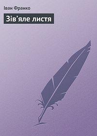 Іван Франко - Зів'яле листя