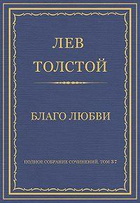 Лев Толстой -Полное собрание сочинений. Том 37. Произведения 1906–1910 гг. Благо любви