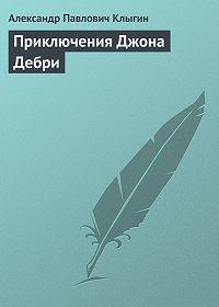 Александр Клыгин -Приключения Джона Дебри