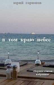 Юрий Горюнов -В том краю небес