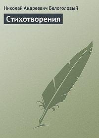 Николай Андреевич Белоголовый -Стихотворения