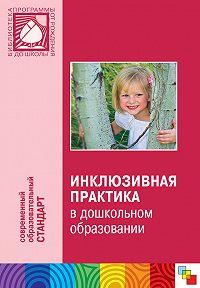 Коллектив Авторов -Инклюзивная практика в дошкольном образовании. Пособие для педагогов дошкольных учреждений
