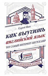 Сергей Ним -Как выучить английский язык