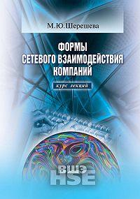 Марина Шерешева - Формы сетевого взаимодействия компаний: курс лекций