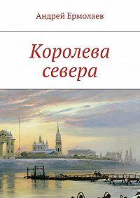 Андрей Ермолаев -Королева севера