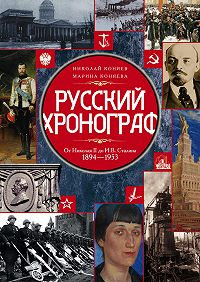 Николай Коняев, Марина Коняева - Русский хронограф. От Николая II до И. В. Сталина. 1894–1953