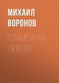 Михаил Воронов -Пламенная любовь