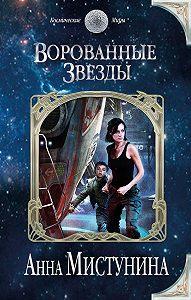 Анна Мистунина - Ворованные звезды
