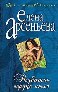 Елена Арсеньева -Разбитое сердце июля