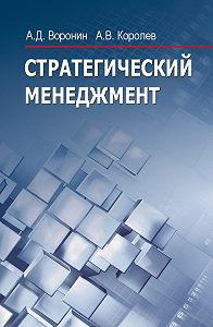 Александр Воронин, Андрей Королев - Стратегический менеджмент