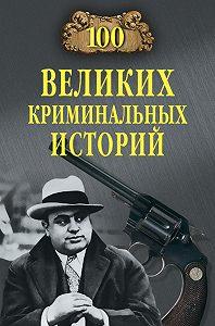 М. Н. Кубеев - 100 великих криминальных историй