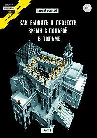 Виталий Лозовский -Как выжить и провести время с пользой в тюрьме. Часть 1