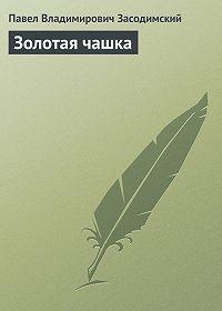 Павел Засодимский -Золотая чашка