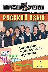 Анатолий Пасхалов -Русский язык: Занятия школьного кружка: 5 класс