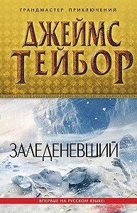 Джеймс Тейбор -Заледеневший