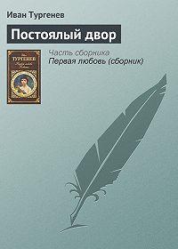 Иван Тургенев -Постоялый двор