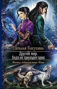 Наталья Косухина -Другой мир. Беда не приходит одна