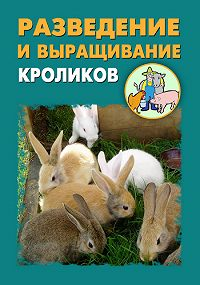 Илья Мельников -Разведение и выращивание кроликов