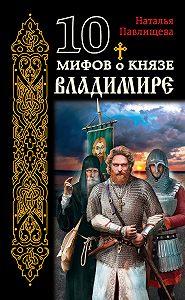 Наталья Павлищева -10 мифов о князе Владимире