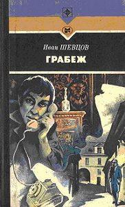 Иван Шевцов - Грабеж