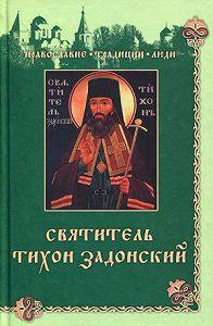 Наталья Круглянская -Святитель Тихон Задонский