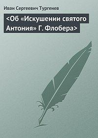 Иван Тургенев -<Об «Искушении святого Антония» Г. Флобера>