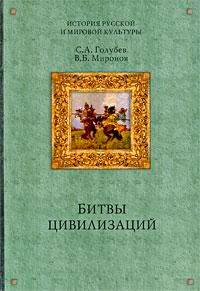 Владимир Борисович Миронов, Сергей Александрович Голубев - Русь между Югом, Востоком и Западом