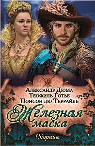 Александр Дюма -Железная маска (сборник)