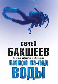 Сергей Бакшеев - Шпион из-под воды