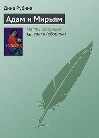Дина Рубина -Адам и Мирьям