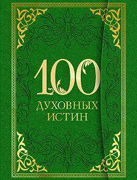 А. Богословский -100 духовных истин