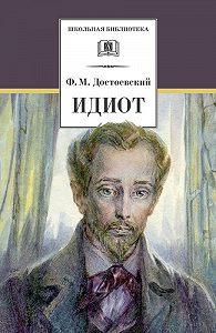 Федор Михайлович Достоевский -Идиот