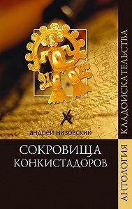Андрей Низовский -Сокровища конкистадоров