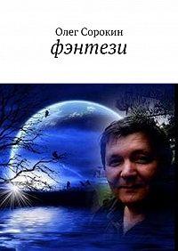 Олег Викторович Сорокин -Фэнтези