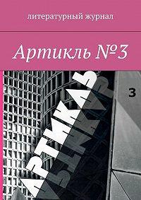 Коллектив авторов -Артикль. №3(35)