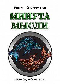 Евгений Казаков - Минута мысли (сборник)