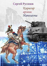 Сергей Русинов -Кирасир армии Наполеона. Фантастический рассказ