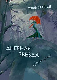 Евгений Петраш -Дневная звезда