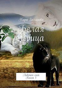 Кира Захарова -Белая львица