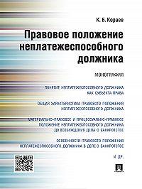 Константин Кораев -Правовое положение неплатежеспособного должника. Монография