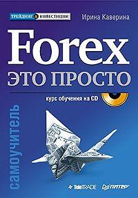 Ирина Каверина -Forex – это просто