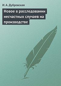И. А. Дубровская - Новое в расследовании несчастных случаев на производстве