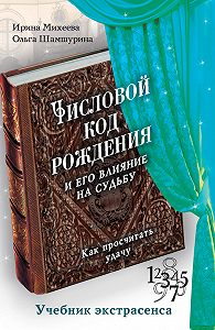 Ирина Михеева -Числовой код рождения и его влияние на судьбу. Как просчитать удачу
